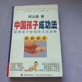 中国孩子成功法:改变孩子命运的八大方法:图解格言