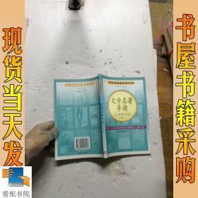 文学名著导读(小学初中版)
