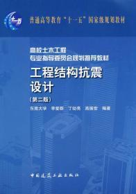 工程结构抗震设计第二2版 李爱群 中国建筑工业出版社 9787112122134