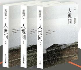 人世间(共3册)(第十届茅盾文学奖获奖作品)