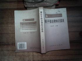 审计干部法律知识读本
