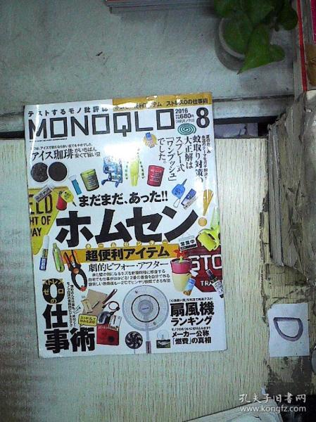 MONOQLO  2016  8  日文杂志