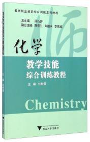 二手化学教学技能综合训练教程张世勇9787308106245