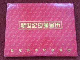 《十二生肖(24k镀金箔金历牌)》2000年月历,全新未用,附纸包装
