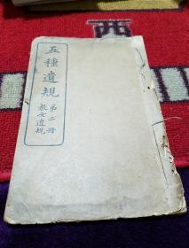民國商務印書館版《五種遺規第二冊教女遺規》封底缺失,卷下有脫開。