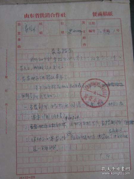 手寫文史資料:【山東省供銷合作社物資便函本 1970年1月—6月,共計72份,空白便函稿紙18份】