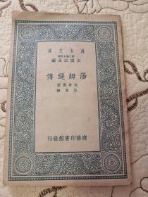 汤姆逊传—万有文库初版1937年商务印书馆