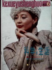 科学与生活(天津)1985-6