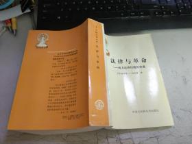 法律与革命——西方法律传统的形成【外国法律文库】A2489