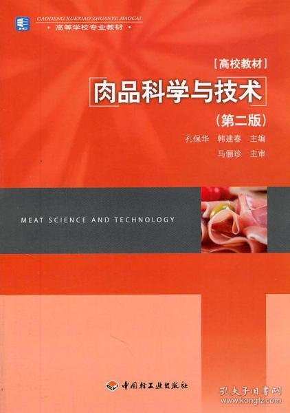 高等学校专业教材:肉品科学与技术(第2版)