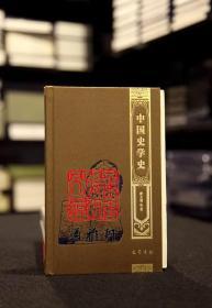 【 毛边本】中国史学史 (巴蜀百年学术名家丛书 精装 全一册)