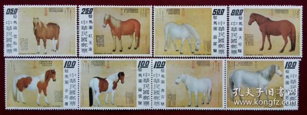 271臺灣專97駿馬圖古畫郵票8全新 回流全品 1元面值為4連票不斷開