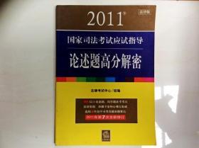 I276698 2011年国际司法考试应试指导论述题高分解密(一版一印)