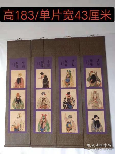 京劇臉譜四條屏,手工繪畫,刻畫人物形象逼真掛賞美品……