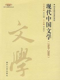 现代中国文学(1949-2008)