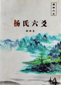 杨氏六爻新体系