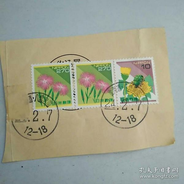 日本信銷郵票剪片,北海道.八云宮園戳