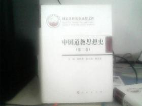 中国道教思想史第二卷