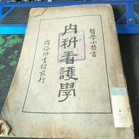 内科看护学(民国旧书)