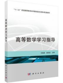 正版 高等数学学习指导 方桂英 科学出版社 9787030455963