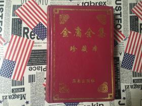 金庸全集珍藏本(2)