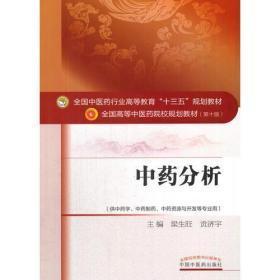 正版 中药分析——十三五规划 梁生旺 中国中医药出版社 9787513235259