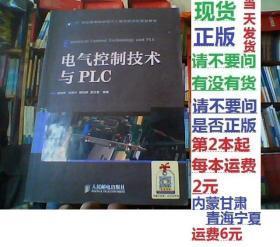 电气控制技术与PLC/21世纪高等院校电气工程与自动化规划教材