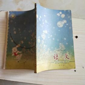 六年制小学课本 语文(第三册)库存书自然旧,无章无画.