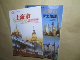 沪教版上海乡土地理教材+上海地理图册共2册,中华地图出版社,非全新,无手写,上海及周边地区适用