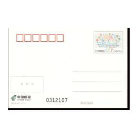 PP309 《网络新生活》普通邮资明信片