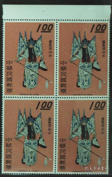 臺灣郵政用品、郵票、藝術、戲曲、中國戲劇一套4全方連,所示為一套價!