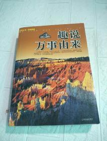 趣说万事由来:图文本·珍藏版   大厚册