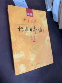 新版中日交流标准日本语高级(上册