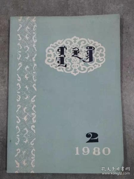 蒙古語文 1980年 (試刊號) 第2期  蒙文