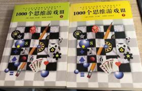 1000个思维游戏Ⅲ(上下)