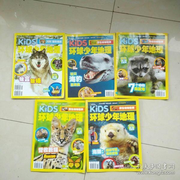 KIDS环球少年地理 2015年1-10期