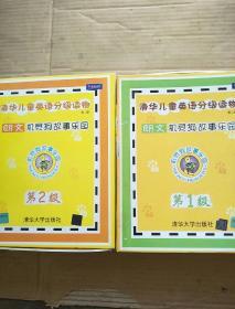清华儿童英语分级读物:机灵狗故事乐园(第1级 47本书+家长手册【无光盘】 第二版)(第2级 50本书+家长手册 【附光盘】第二版)两盒和售