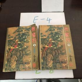俠客行:西藏人民出版社(上下)
