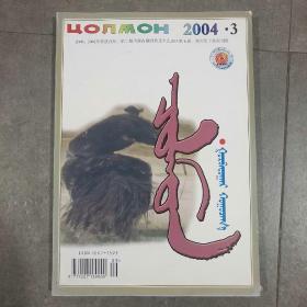潮洛濛(蒙文)   2004年  第3期