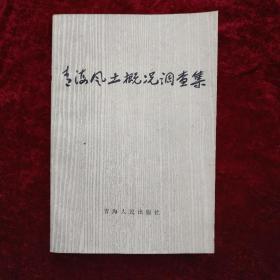 青海風土概況調查集  (85年一版一印,印數4300冊,內部發行)