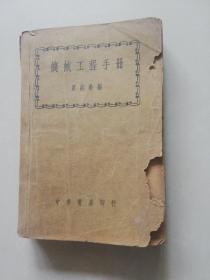 機械工程手冊    (  民國版 )