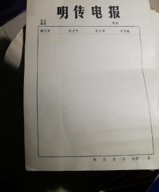 明傳電報紙《21張》