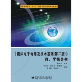 《模拟电子电路及技术基础(第2版)》教、学指导书 西安电子