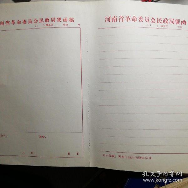 河南省革命委員會民政局便函稿《99張》