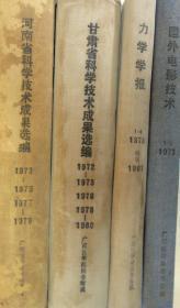 甘肃省科学技术成果选编1972-1973、1976、1978-1980年度(共6年馆藏书合订本)