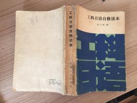 工科日语自修读本