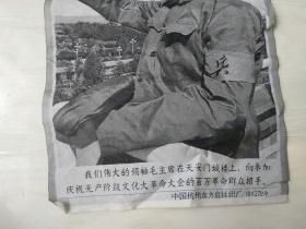 文革時期絲織毛主席招手