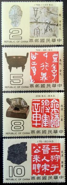 353臺灣郵票特專148中國文字源流郵票4全新 原膠全品