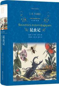 昆虫记(新版)/经典译林