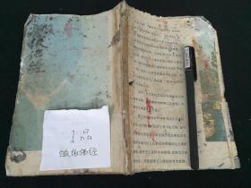 18本道教稿本(其中两本是复印本)道教闾山派道家法术写本  同一户人家秘传私藏